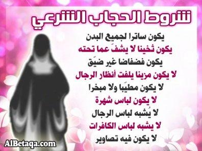 شروط الحجاب الشرعي