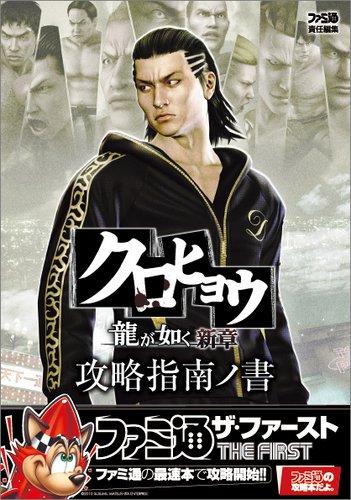 kurohyou ryugagotoku