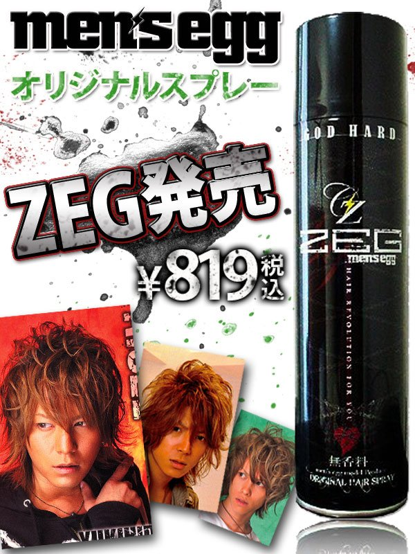 men s egg hair spray