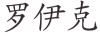 mon homme en chinois
