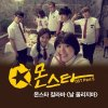 Monstar OST / Don't Make Me Cry - Color Bar (2013)