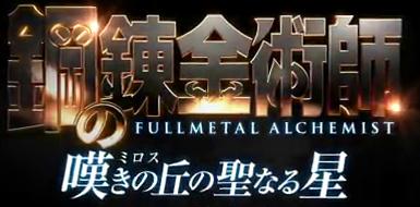 Fullmetal Alchemist L'Etoile Sacrée de Milos