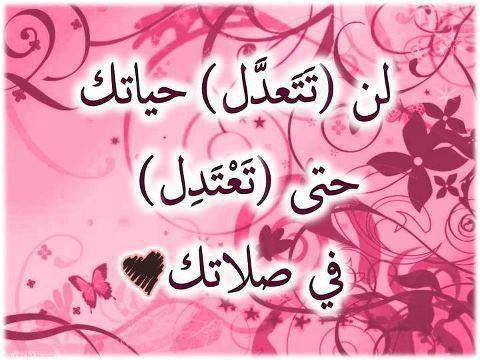 اللهم اجعلنا ممن  تعدلت صلاتهم وتقبل منا وعفو عنا