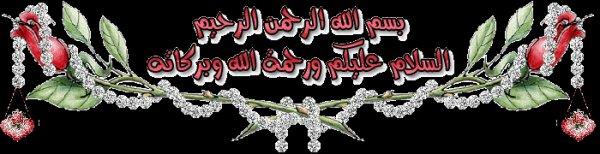 ma religion ISL@M