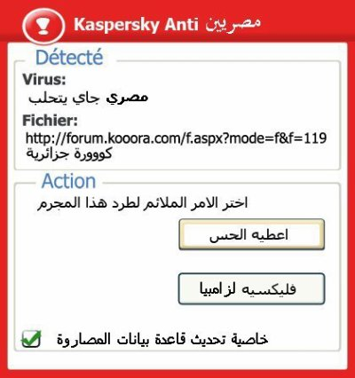 kaspersky anti egyptiens