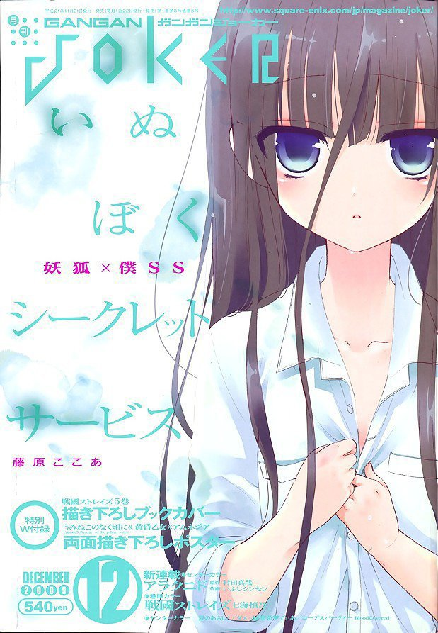 Naraku Hina (Nouveau personnage)