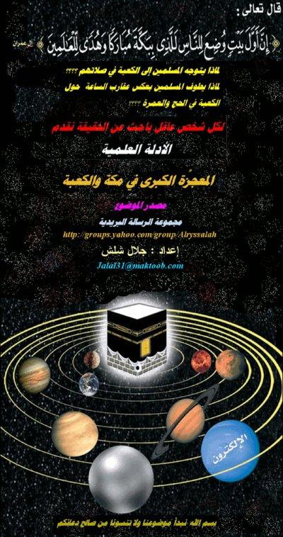 الاسلام دين الحق