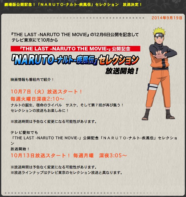 Naruto - The LAST MOVIE infos