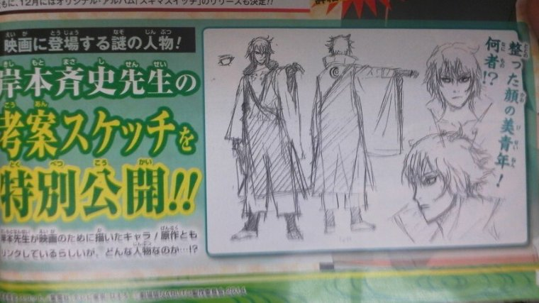 The Last - Sasuke design :O ..... + Lee, Tenten, Sai....+ info histoire