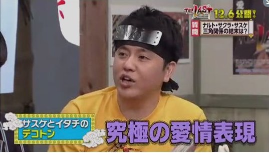 Special program 『THE LAST-NARUTO THE MOVIE-完全ガイド ~修業篇~