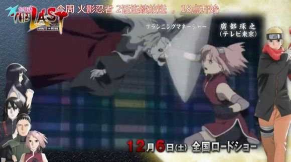 The Last Naruto the Movie - SAKURA MA BBY !!!!! *0* ♥