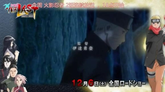 The Last Naruto the Movie - !! SPOILS !! NARUHINA