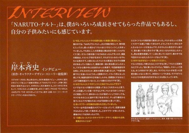 Masashi Kishimoto - Interview  The Last ( le livret Noir)