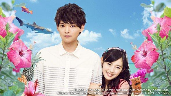 Mischievous Kiss : Love in TOKYO - SAISON 2