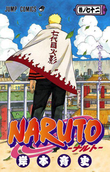 NARUTO - COVER NARUTO TOME 72