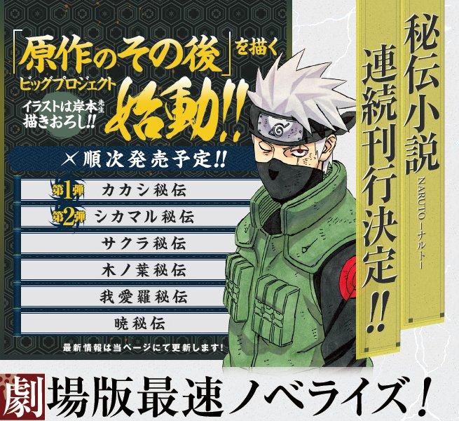 Sakura Novel -  Peut sortir en Avril d'après la Shueisha !!!!