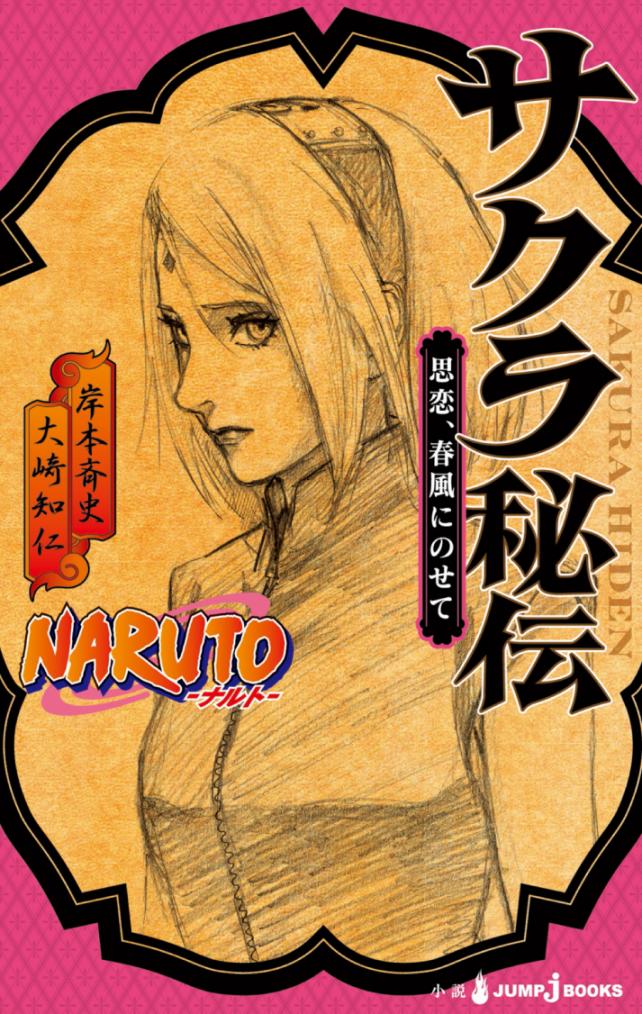Sakura Hiden- Extrait *0*