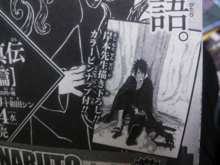 Sasuke Shinden : Book of Next Light