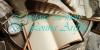 Mon Blog et Sommaires