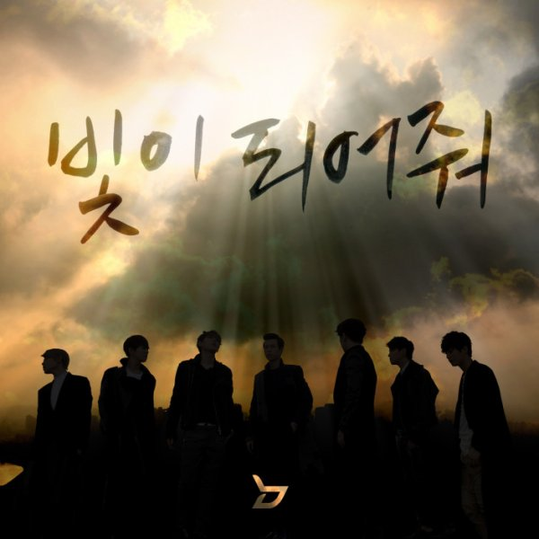Be The Light, BLOCK B (2013)