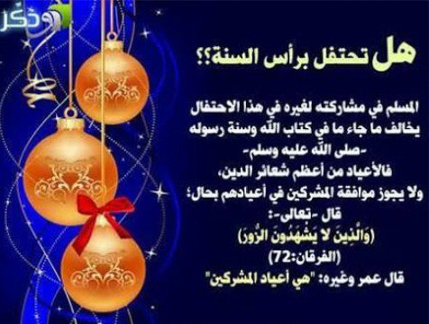 نحن مسلمون لا للكريسمس