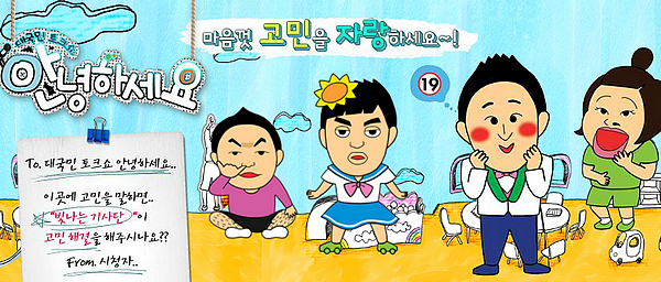Hello Talk / Hello Counselor
