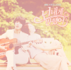 SEE MY EYES - JUNG YONG HWA
