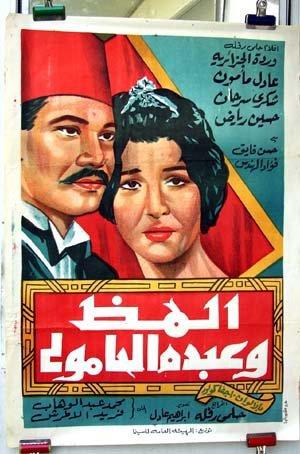 WARDA :  فيلم ألمظ وعبدو الحامولي