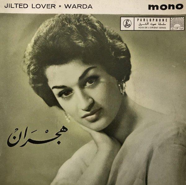 Warda ღ♡ Amirat Al 3arab 1963
