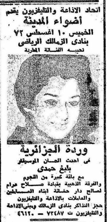 Warda ღ♡ Cairo 1972