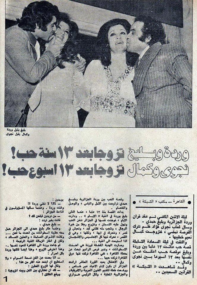 عقد قران وردة الجزائرية وبليغ حمدي