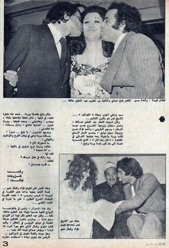 زواج وردة و بليغ حمدي