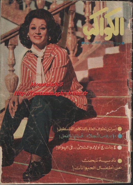 Warda ღ♡ Al Kawakib Magazine 1973