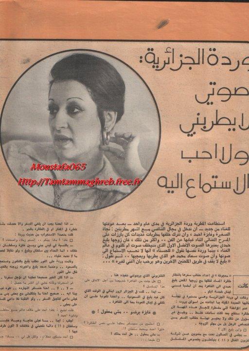 وردة  نجمة غلاف مجلة ألوان عام 1973