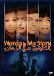 Film Hikayti ma3a Zamane 1974  فيلم حكايتي مع الزمان