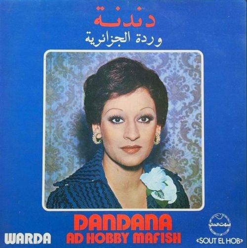 Dandana - Warda  دندنه - وردة