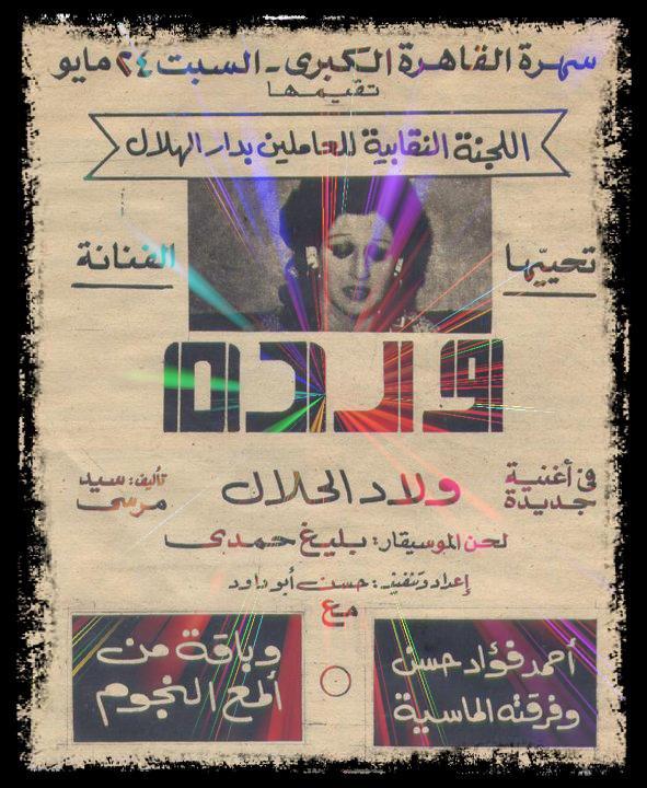 إعلان حفل أغنية ولاد الحلال وردة الجزائرية