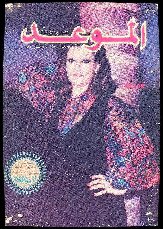 السيدة وردة نجمة غلاف مجلة الموعد عام 1975