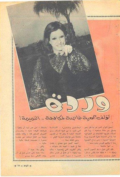 السيدة وردة نجمة غلاف مجلة الموعد 2