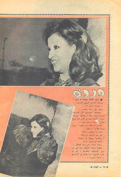 السيدة وردة نجمة غلاف مجلة الموعد 3