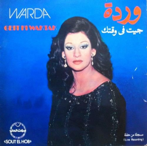 Get Fi Waktak - Warda  جيت في وقتك - وردة