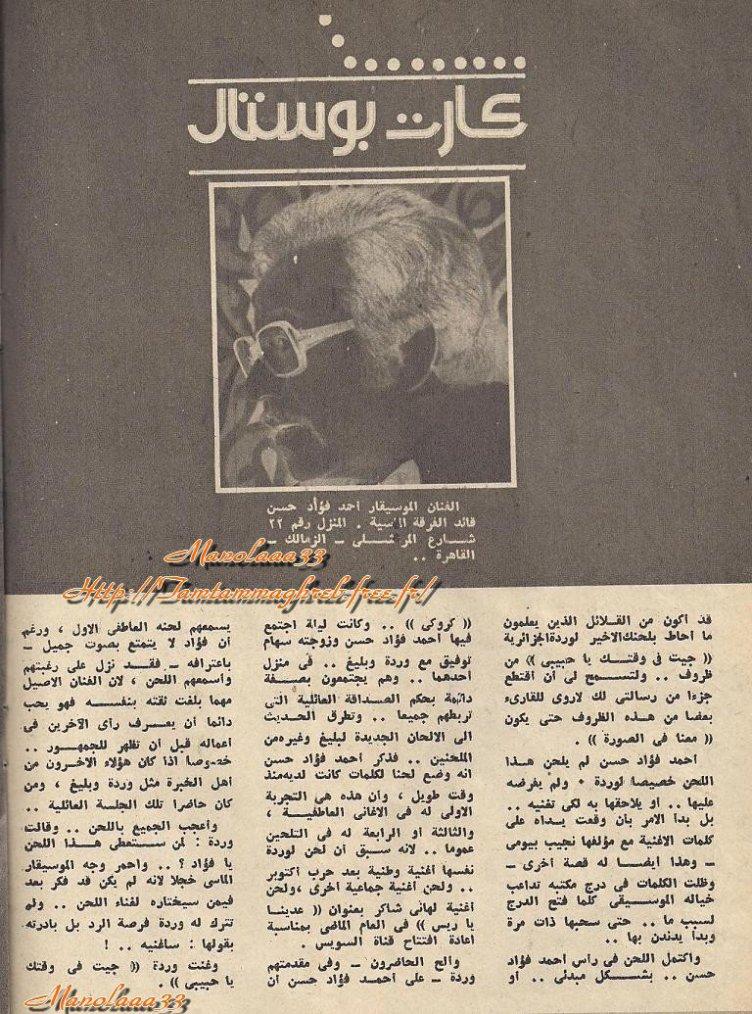 الموسيقار أحمد فؤاد حسن  1