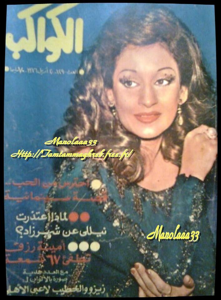 وردة مجلة الكواكب 1976