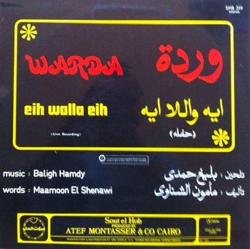 Eih Wala Eih - Warda   ايه واللا ايه - وردة