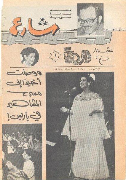 وردة الجزائرية في شارع النجوم - وردة مجلة الموعد 1976
