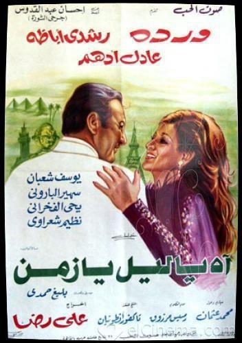 Film : Ah Ya Lil Ya Zamane ღ♡  فيلم اه ياليل يازمن