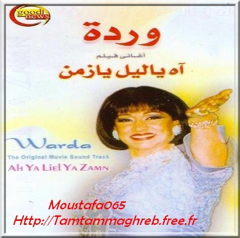 Ah Ya LailYa Zamane - Warda  اه ياليل يازمن - وردة