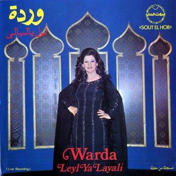 Leyl Ya Layali - Warda  ღ  Live ღ  ليل ياليالي  - وردة