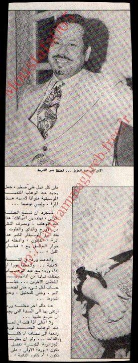 وردة الجزائرية 1980