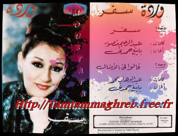 WARDA : Safar _ Kalo Fi Al Amthal